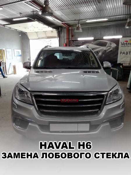 Лобовое стекло на HAVAL H6 - купить и установить в Москве