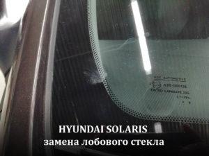 замена лобового стекла на hyundai solaris