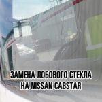 Лобовое стекло на NISSAN CABSTAR - купить и установить в Москве
