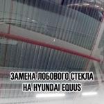 Лобовое стекло на HYUNDAI EQUUS - купить и установить в Москве