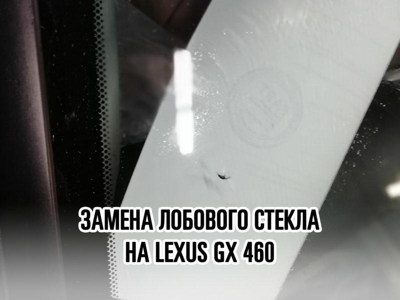 Лобовое стекло на LEXUS GX 460 - купить и установить в Москве