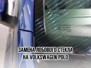 Лобовое стекло на Volkswagen Polo - купить и установить в Москве