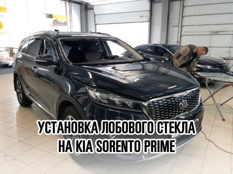 Лобовое стекло на KIA SORENTO PRIME - купить и установить в Москве