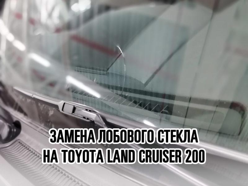 Лобовое стекло на TOYOTA LAND CRUISER 200 - купить и установить в Москве