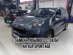 Лобовое стекло на KIA SPORTAGE - купить и установить в Москве