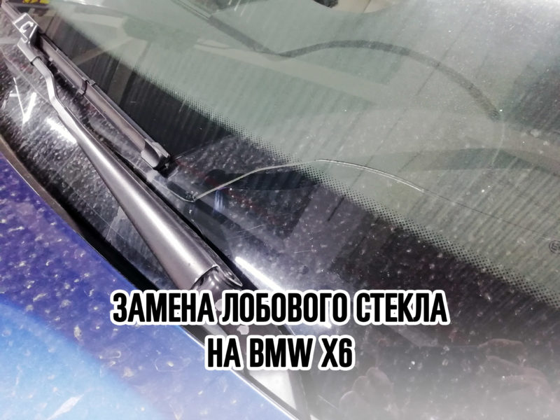 Лобовое стекло на BMW X6 - купить и установить в Москве