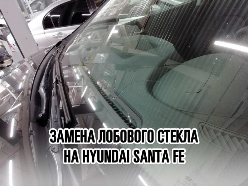 Лобовое стекло на HUYNDAI SANTA FE - купить и установить в Москве