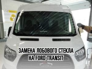 Лобовое стекло на FORD TRANSIT - купить и установить в Москве