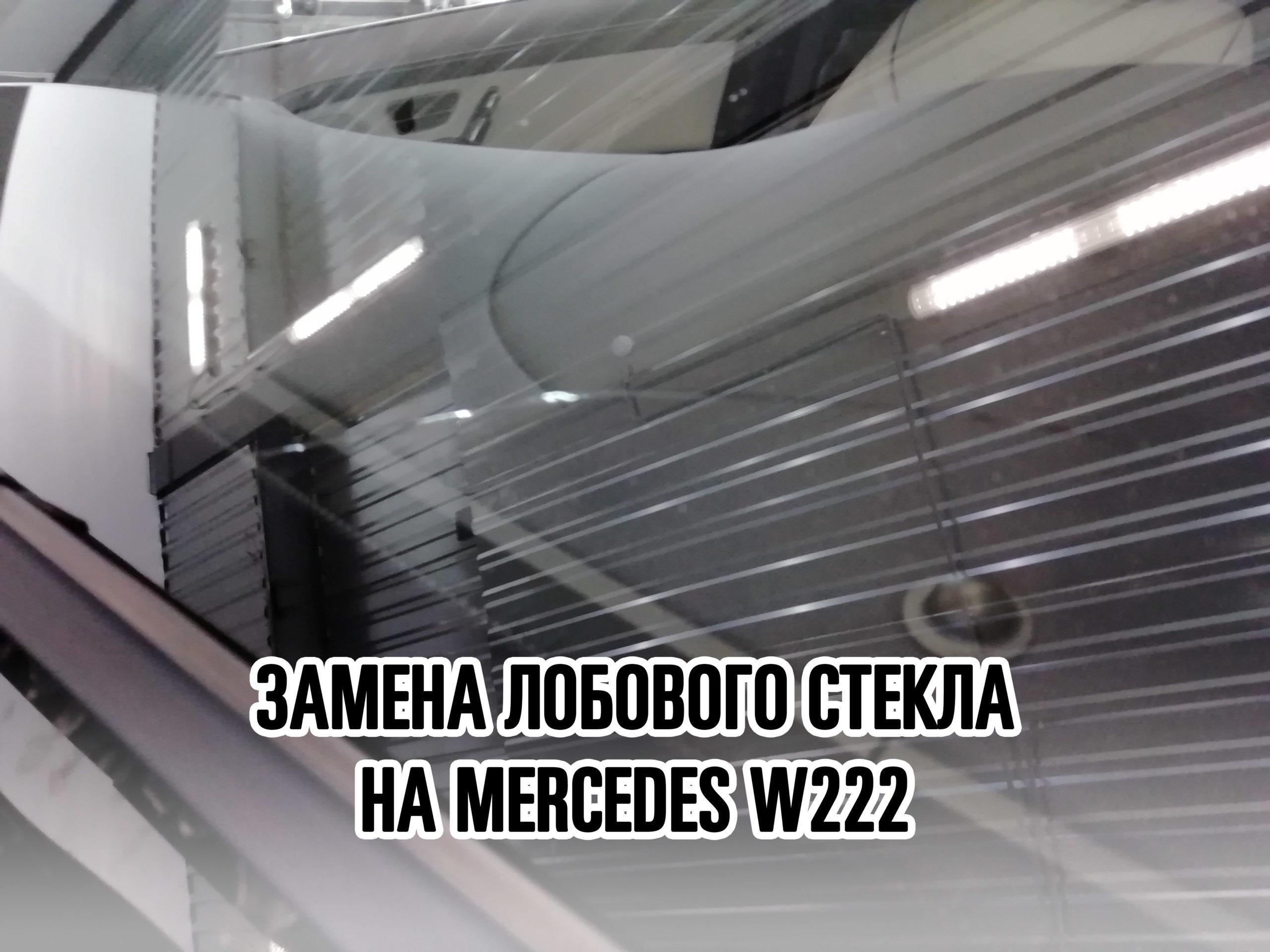 Лобовое стекло на MERCEDES W222 - купить и установить в Москве