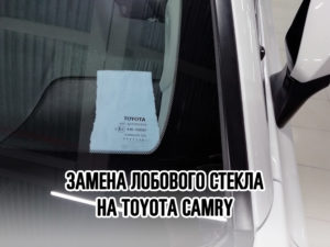 Лобовое стекло на TOYOTA CAMRY - купить и установить в Москве