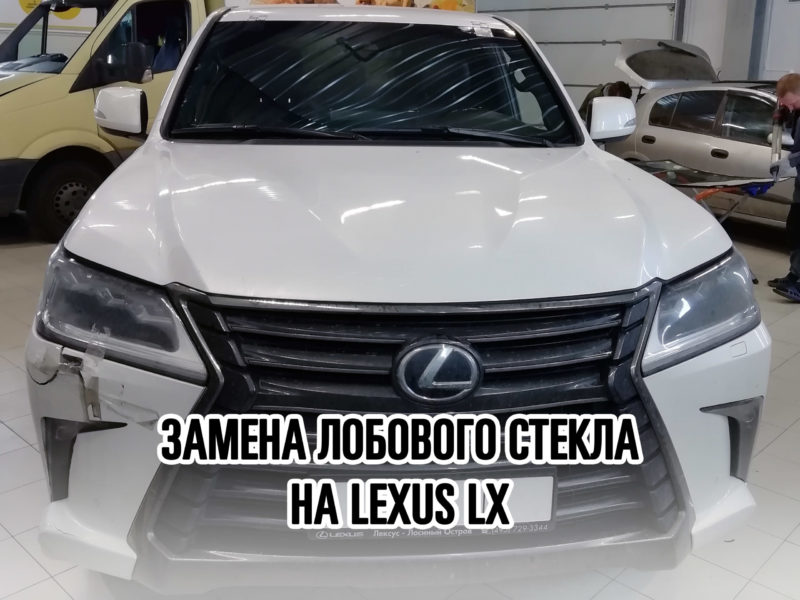 Лобовое стекло на LEXUS LX - купить и установить в Москве