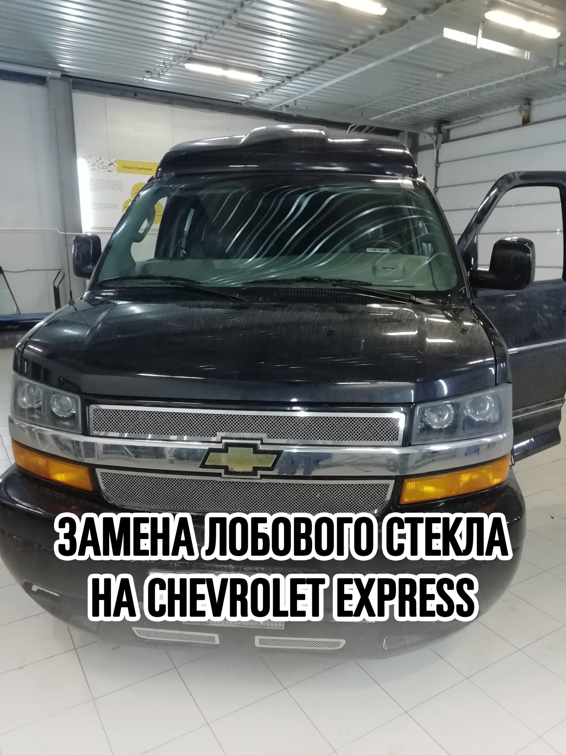 Лобовое стекло на Chevrolet Express купить и установить в Москве