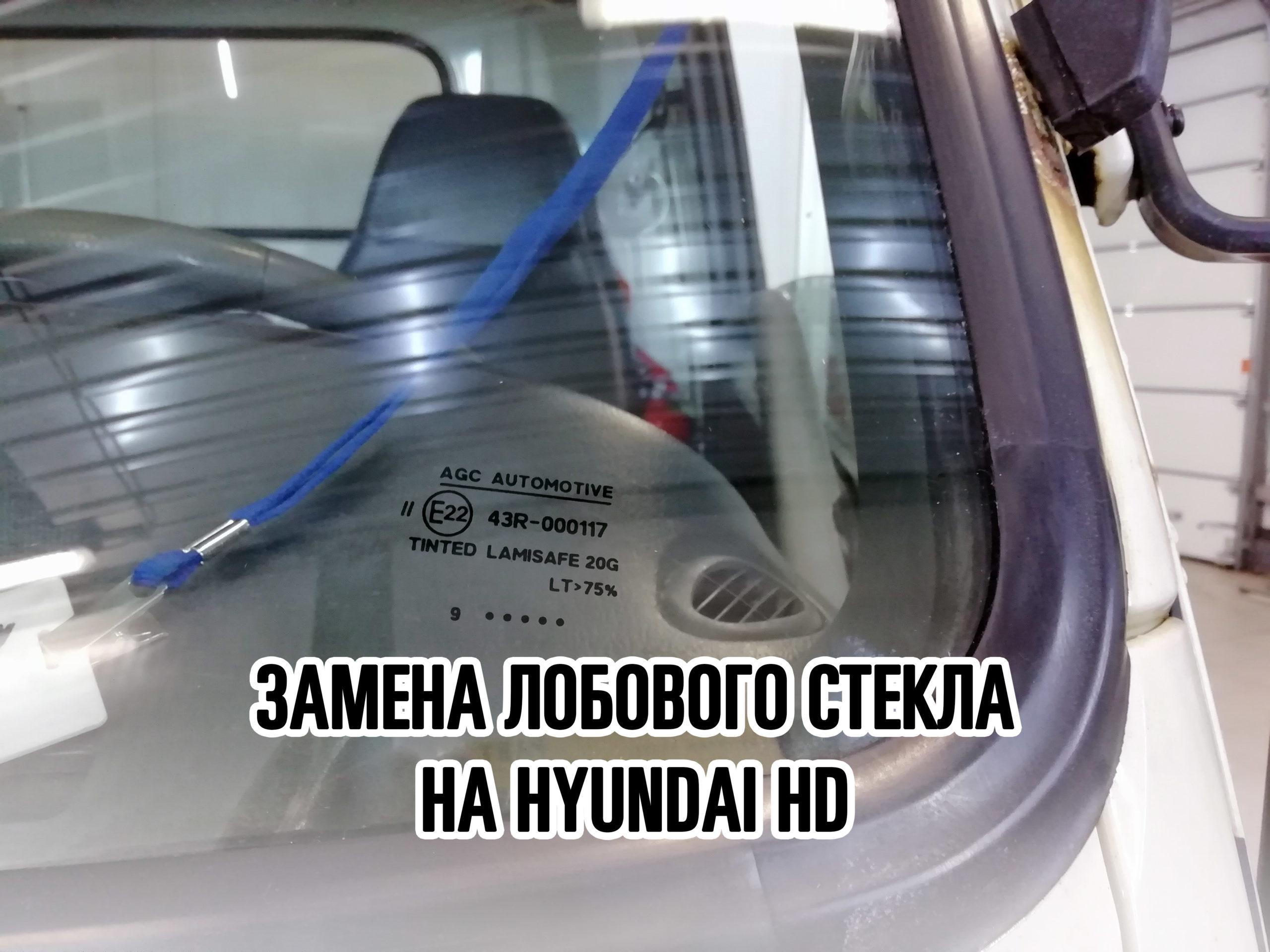 Лобовое стекло на Hyundai HD купить и установить в Москве