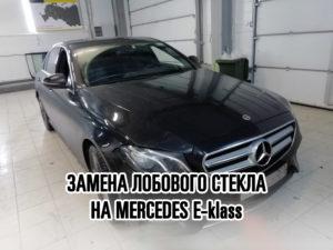 Лобовое стекло на Mercedes E-klass купить и установить в Москве