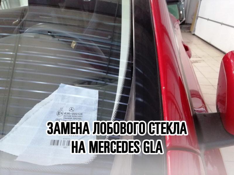 Лобовое стекло на Mercedes GLA купить и установить в Москве