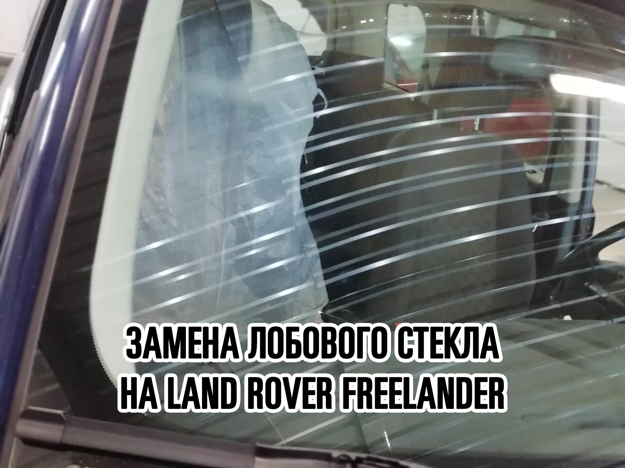 Лобовое стекло на Land Rover Freelander купить и установить в Москве