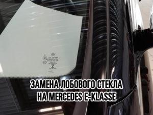 Лобовое стекло на Mercedes E-klasse купить и установить в Москве