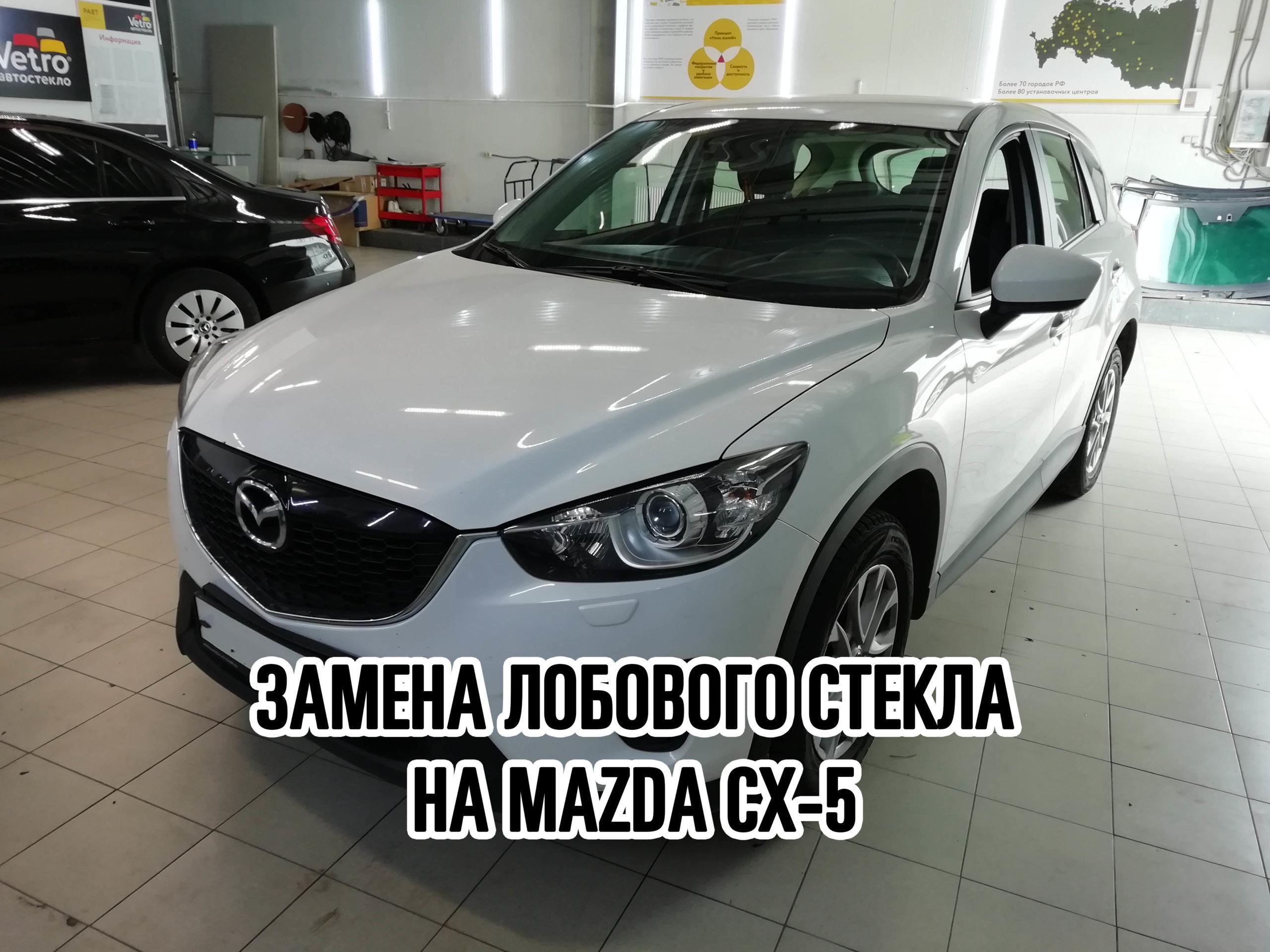 Лобовое стекло на Mazda CX-5 купить и установить в Москве