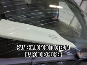 Лобовое стекло на Ford Explorer купить и установить в Москве