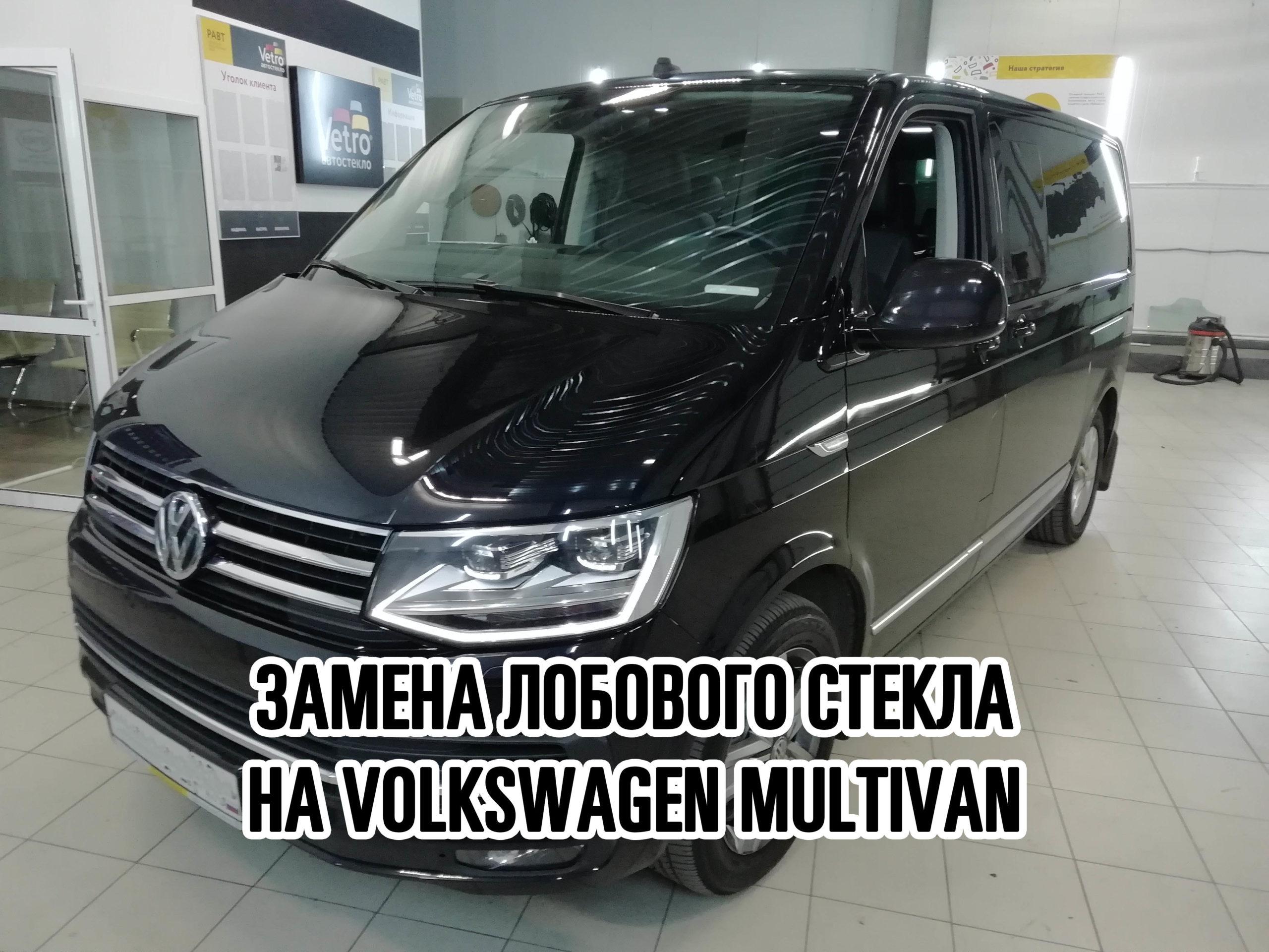 Лобовое стекло на Volkswagen Multivan купить и установить в Москве