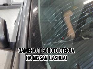 Лобовое стекло на Nissan Qashqai купить и установить в Москве