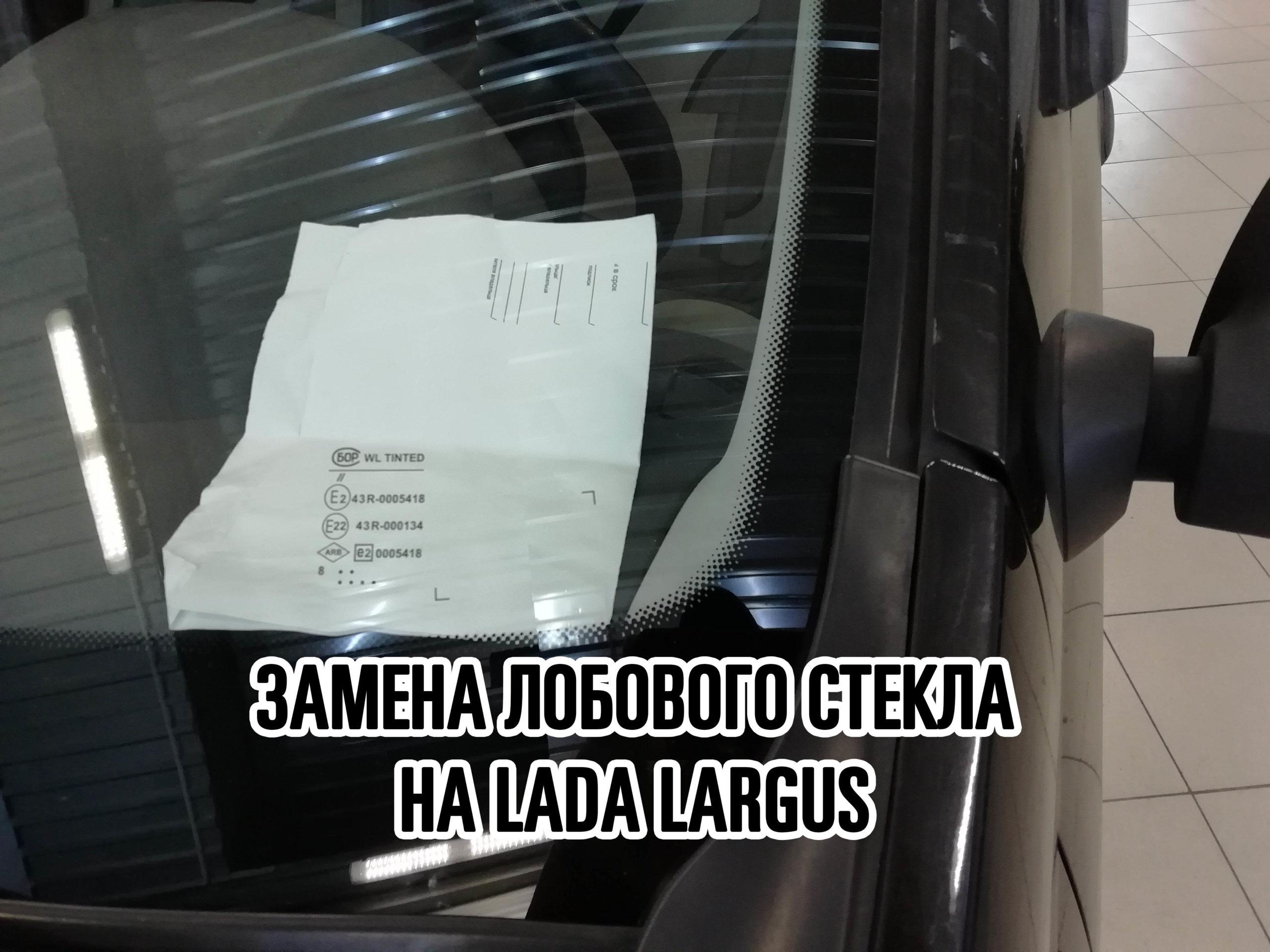 Лобовое стекло на LADA Largus купить и установить в Москве
