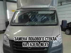 Лобовое стекло на ГАЗель NEXT купить и установить в Москве