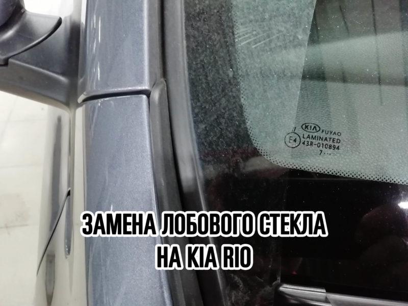 Лобовое стекло на KIA Rio купить и установить в Москве