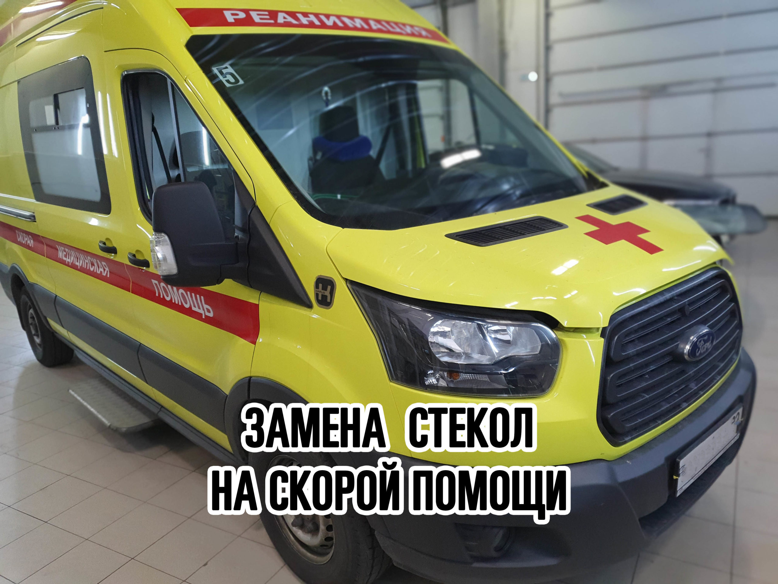 Замена стекол на скорой помощи в Москве