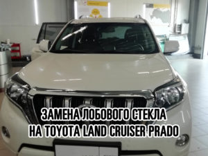 Лобовое стекло на Toyota Land Cruiser Prado купить и установить в Москве