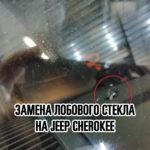 Лобовое стекло на Jeep Cherokee купить и установить в Москве