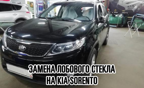 Лобовое стекло на KIA Sorento купить и установить в Москве