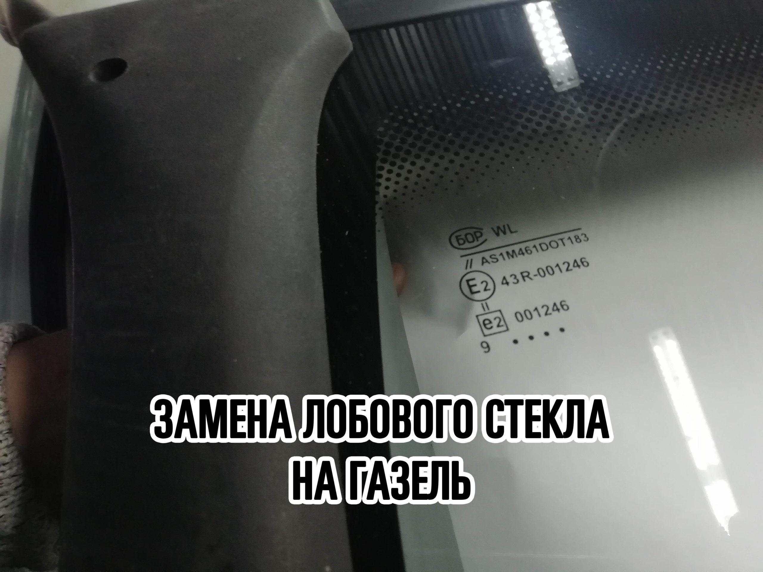 Лобовое стекло на Газель купить и установить в Москве
