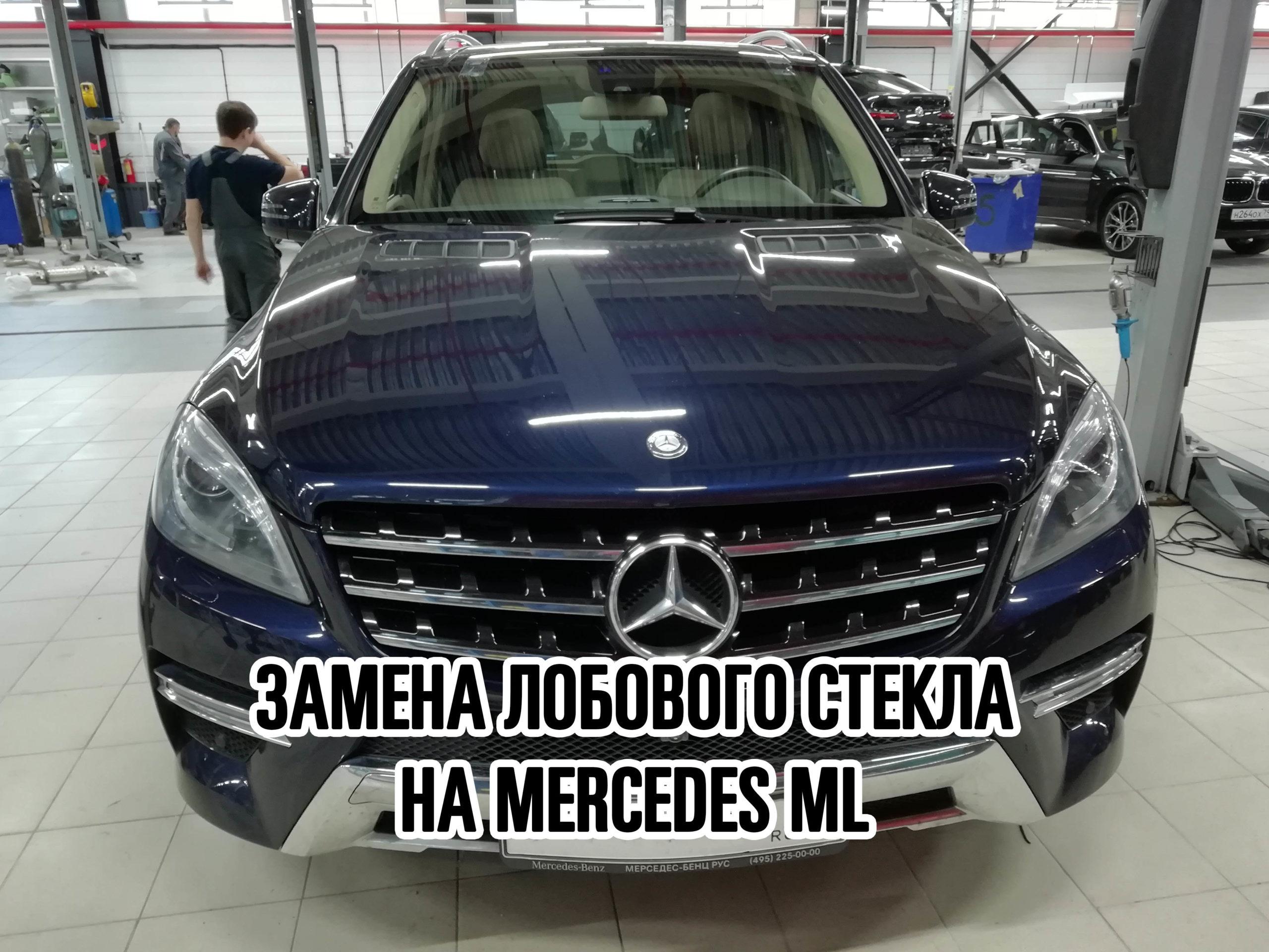 Лобовое стекло на Mercedes ML купить и установить в Москве