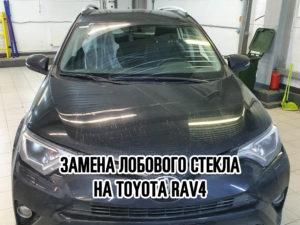 Лобовое стекло на Toyota RAV4 купить и установить в Москве