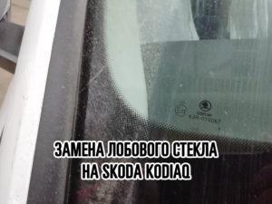 Лобовое стекло на SKODA KODIAQ купить и установить в Москве