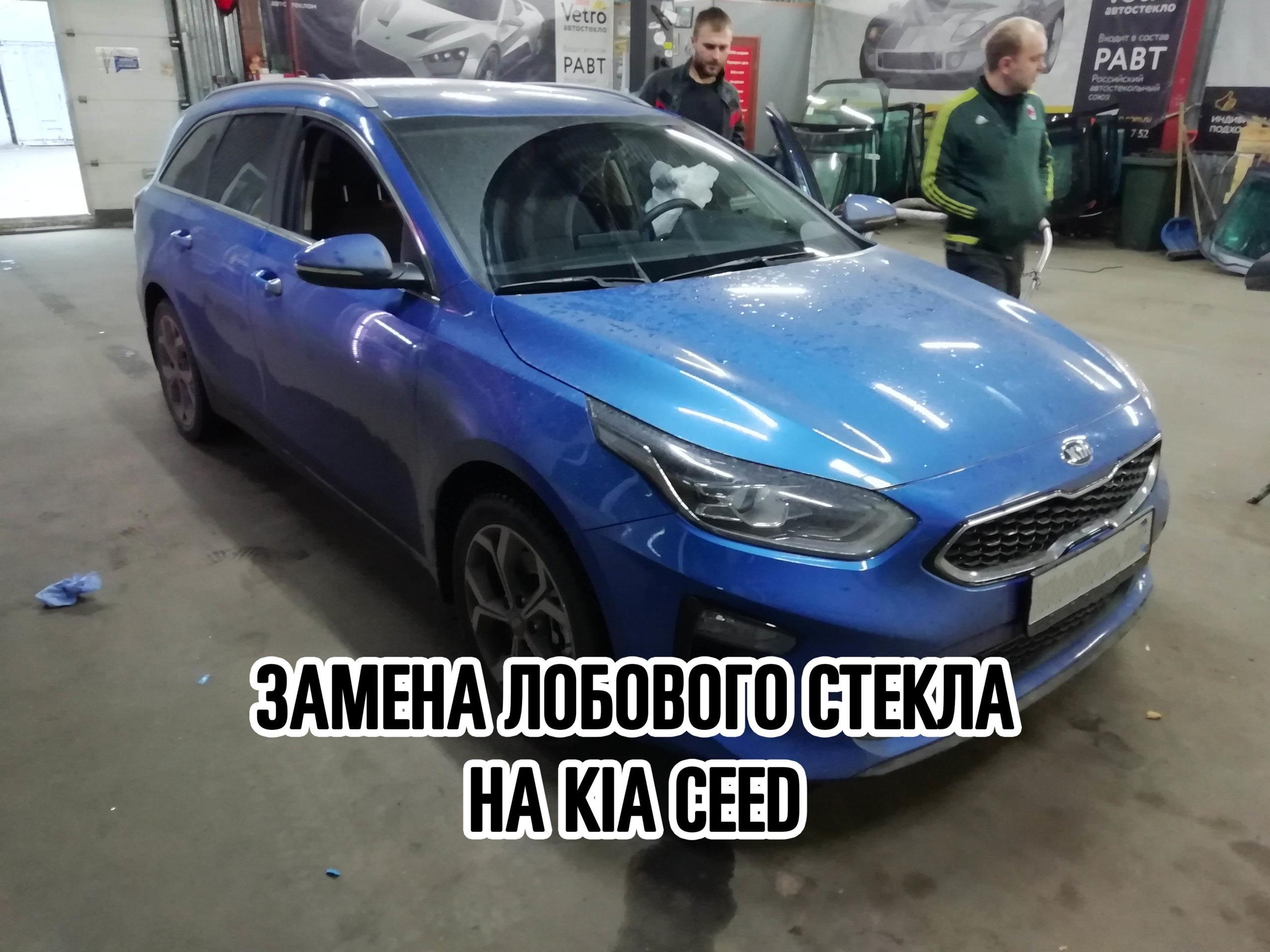 Лобовое стекло на KIA Ceed купить и установить в Москве
