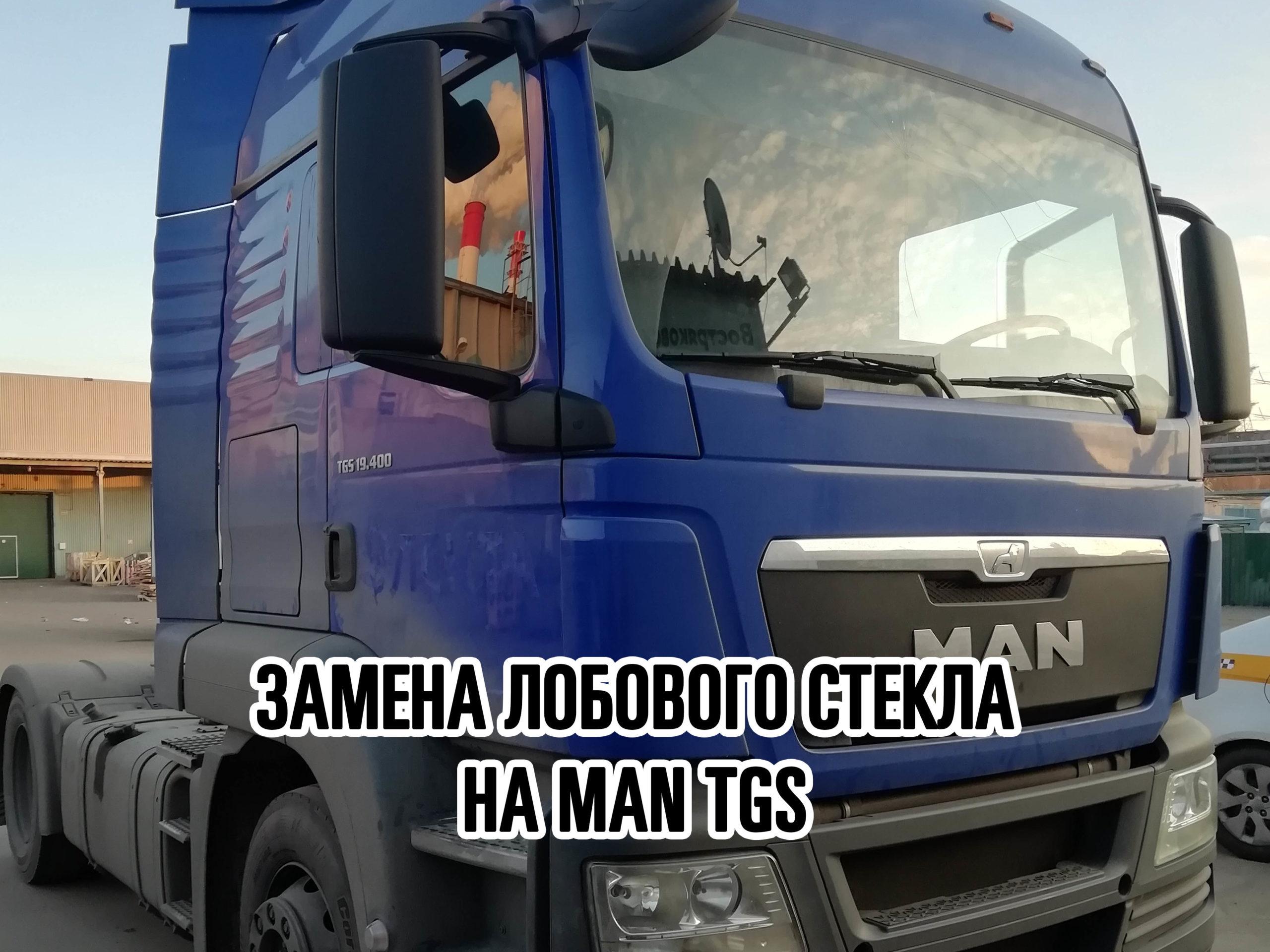 Лобовое стекло на MAN TGS купить и установить в Москве
