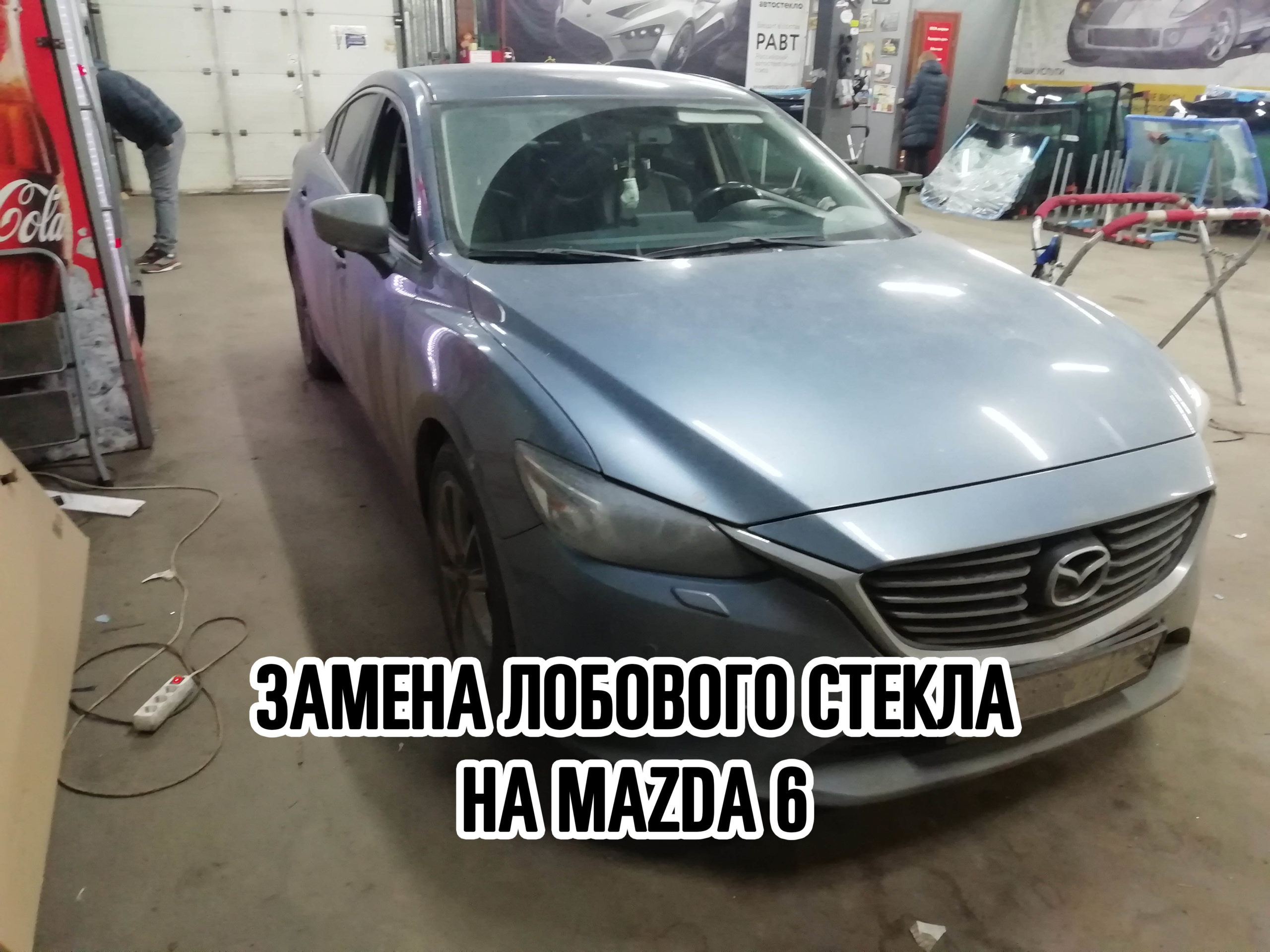 Лобовое стекло на Mazda 6 купить и установить в Москве