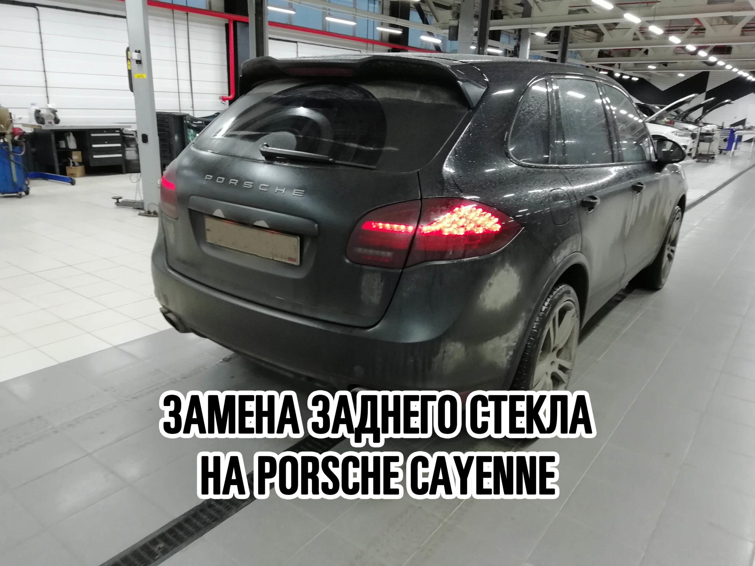 Заднее стекло на Porsche Cayenne купить и установить в Москве