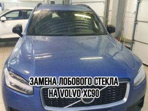 Лобовое стекло на Volvo XC90 купить и установить в Москве