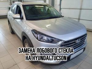 Лобовое стекло на Hyundai Tucson купить и установить в Москве