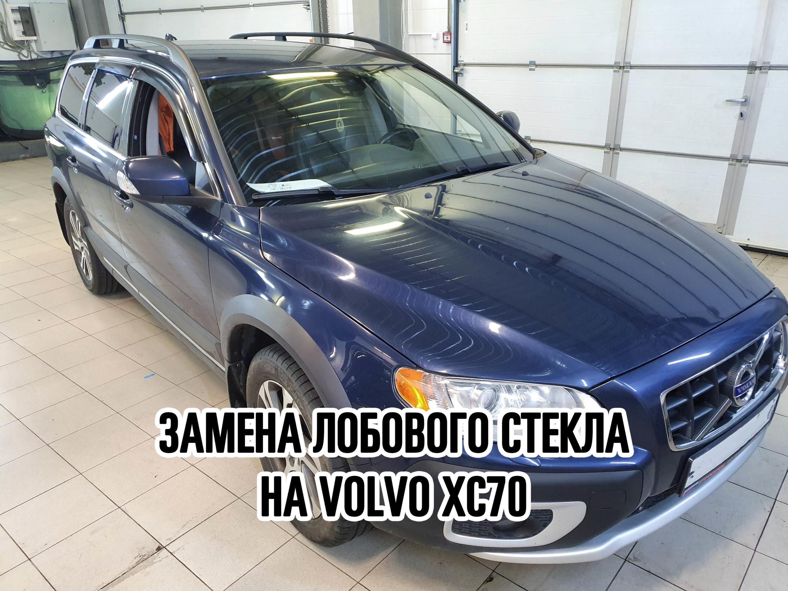 Лобовое стекло на Volvo XC70 купить и установить в Москве