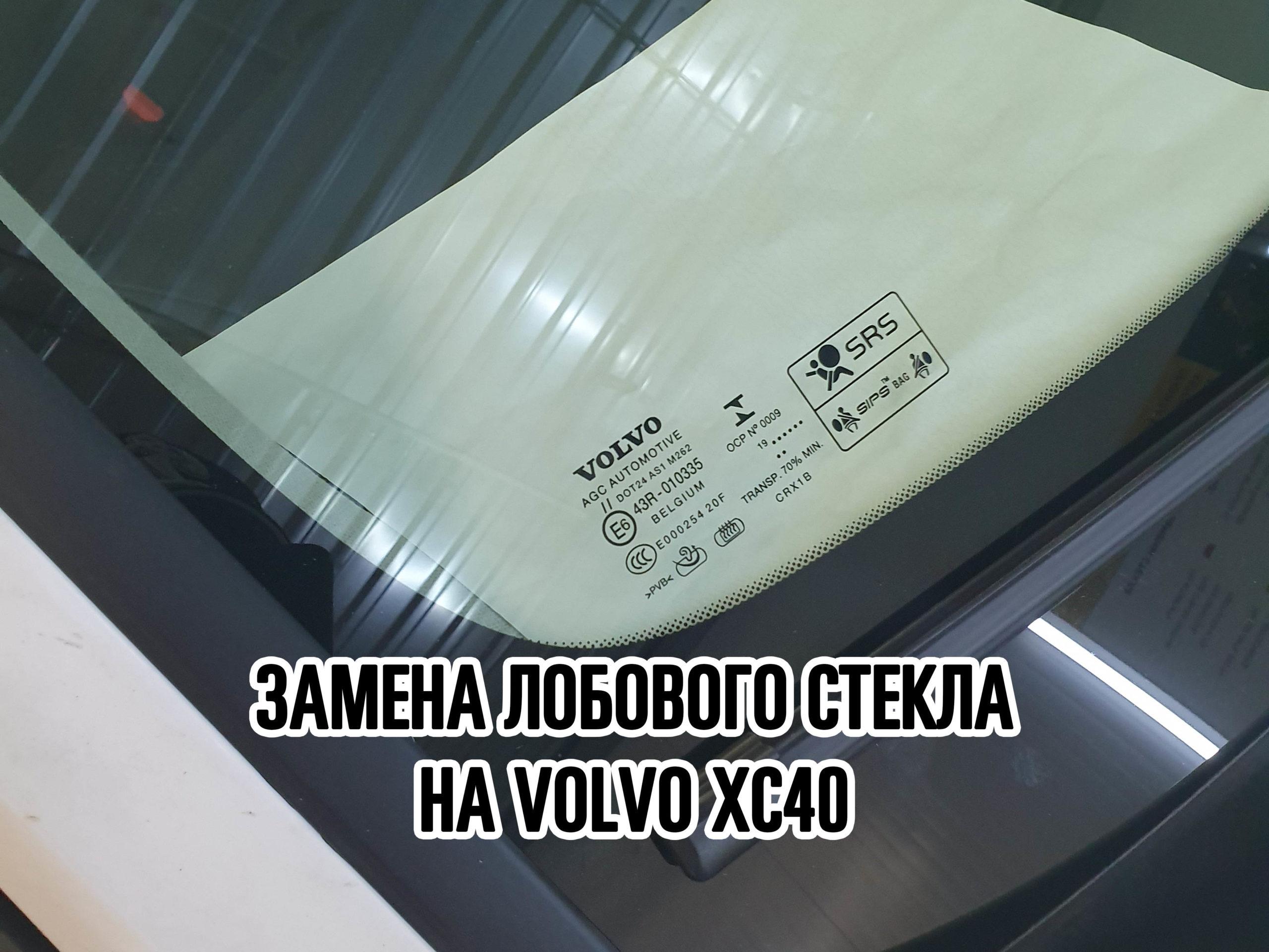 Лобовое стекло на Volvo XC40 купить и установить в Москве