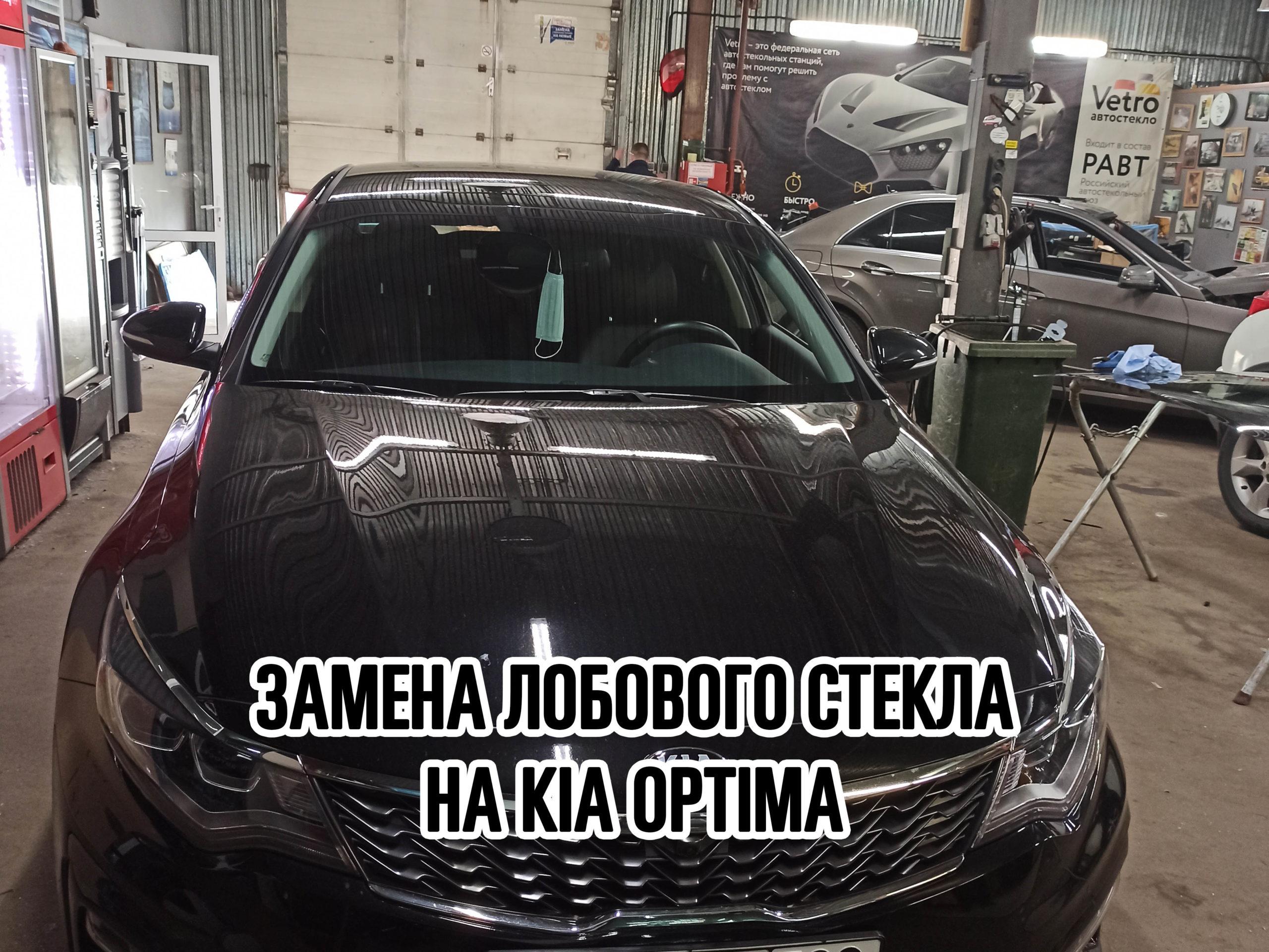 Лобовое стекло на KIA Optima купить и установить в Москве