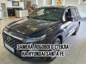 Лобовое стекло на Hyundai Santa Fe купить и установить в Москве