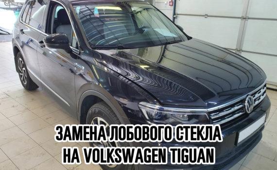 Лобовое стекло на Volkswagen Tiguan купить и установить в Москве