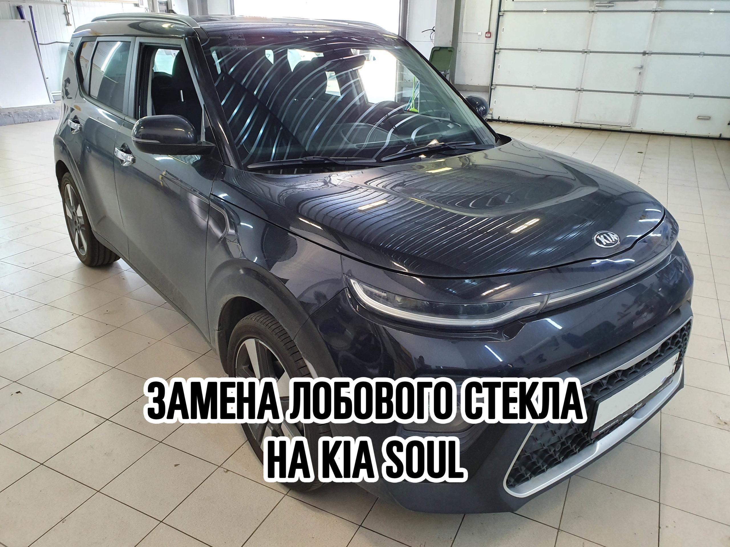Лобовое стекло на KIA Soul купить и установить в Москве