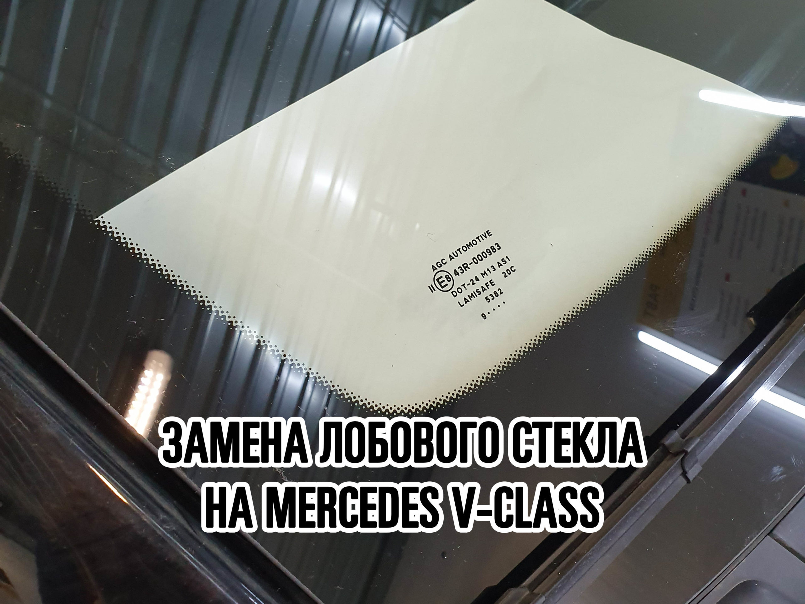Лобовое стекло на Mercedes V-Class купить и установить в Москве