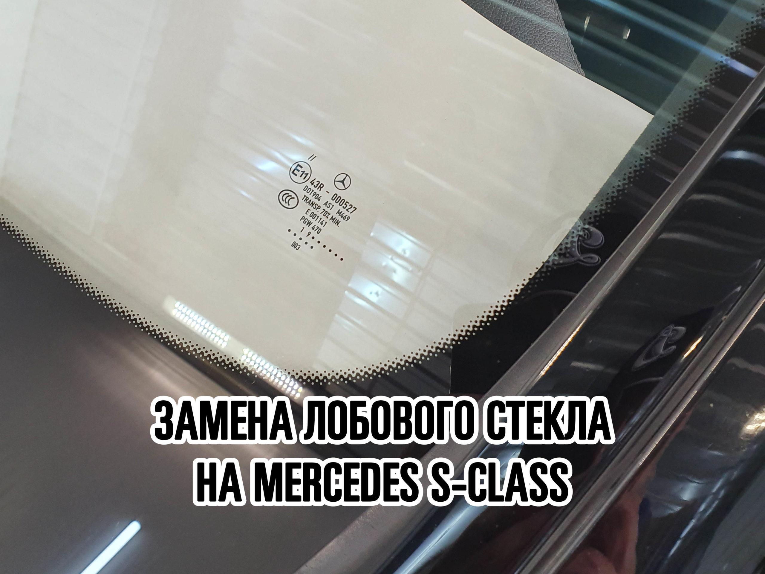 Лобовое стекло на Mercedes S-Class купить и установить в Москве